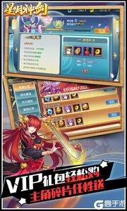 星月神剑商城版游戏截图-2