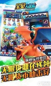 宝贝大冒险GM版游戏截图-1