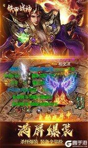 铁甲战神游戏截图-3