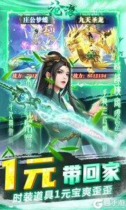 沧海Online游戏截图-2