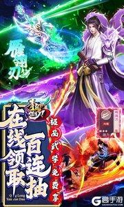 青龙偃月刀(钓鱼换真充)游戏截图-3
