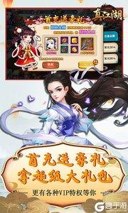真江湖HD觉醒版游戏截图-1