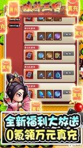 魂斗三国V游版游戏截图-2