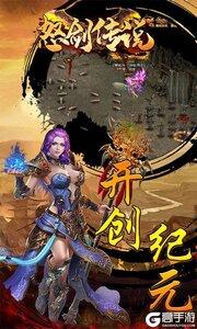 怒剑传说GM版游戏截图-0