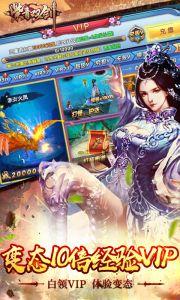 紫青双剑:蜀山三杰游戏截图-4