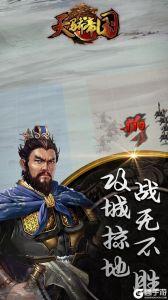 天驕帝國游戲截圖-2
