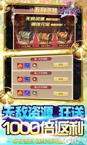 剑羽飞仙送10000真充游戏截图-4