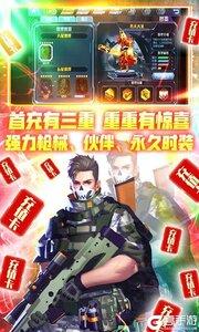 王者英雄之枪战传奇满V版游戏截图-4