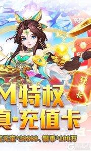 萌幻西游下载安装游戏截图-1