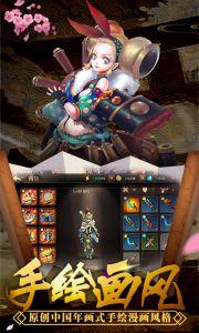 剑心游戏截图-2
