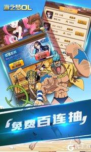 海之梦Online无限钻石版游戏截图-1