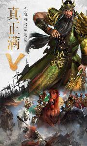 青龙偃月刀(满V版 )游戏截图-0