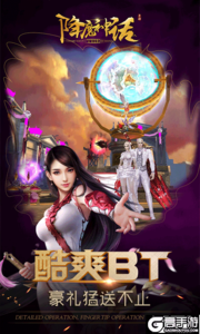 降魔神话GM版游戏截图-4