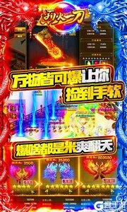 烈火一刀高爆福利版游戏截图-3