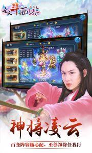 全民斗西游(满V版)游戏截图-0