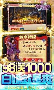 剑羽飞仙送10000真充游戏截图-2