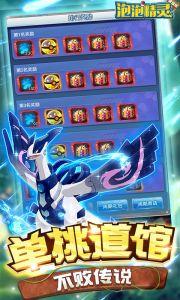 泡泡精灵星耀版游戏截图-4