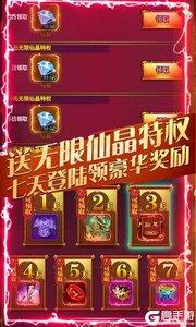 逍遥八仙VIP版游戏截图-2