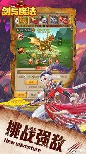 剑与魔法游戏截图-2