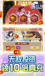 剑羽飞仙GM天天送充游戏截图-3