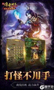 传奇世界之仗剑天涯游戏截图-3