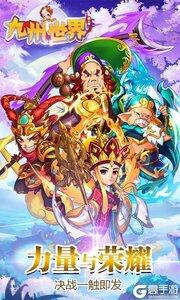 九州世界高爆版游戏截图-0