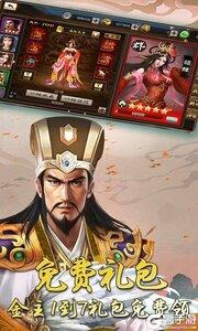 三国激战无限钻石版游戏截图-1