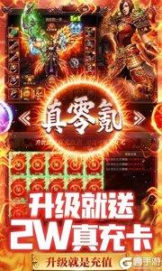 屠龙烈火277版游戏截图-2