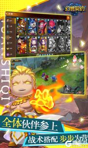 幻世契约高爆版游戏截图-2