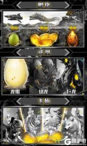 暴打神魔(星耀特权)游戏截图-3