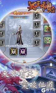 冥王神话游戏截图-4