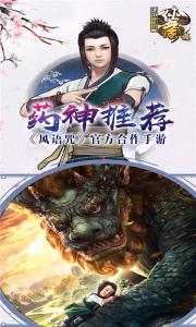 画江湖盟主游戏截图-1