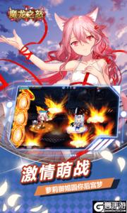 魔龙之怒游戏截图-0