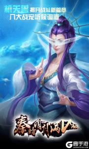 秦时明月GM版游戏截图-0