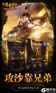 传奇世界之仗剑天涯游戏截图-0