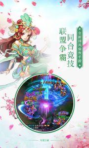 剑羽飞仙最新版游戏截图-2