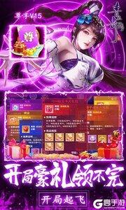 青丘奇缘正版游戏截图-3