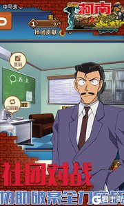 名侦探柯南-业火的向日葵游戏截图-2