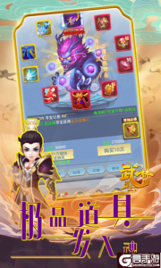 武林盟主手游游戏截图-3