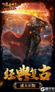 传奇世界之仗剑天涯游戏截图-4