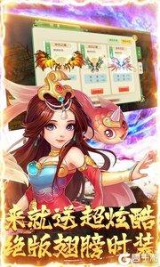 萌幻西游游戏截图-2