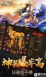 火龙冲(炼狱特权)游戏截图-3