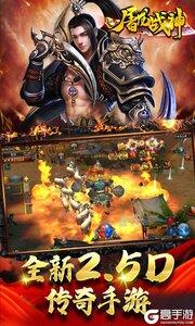 屠龙战神满V版游戏截图-2