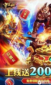 守卫王权最新版游戏截图-0