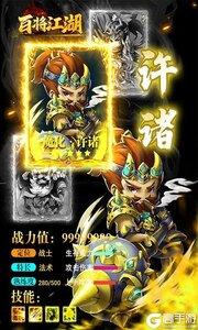 百将江湖游戏截图-3