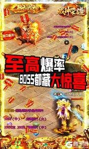 战神荣耀BT版游戏截图-4