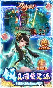 刀剑萌侠送仙卡10W充游戏截图-3