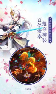 剑羽飞仙最新版游戏截图-3