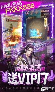 凡人修仙传v1.0.0游戏截图-3