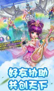 仙语奇缘飞升版游戏截图-4
